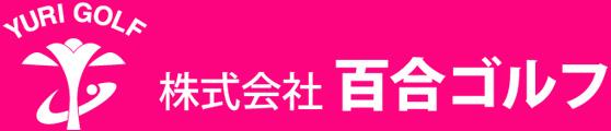 株式会社 百合ゴルフ YURI GOLF
